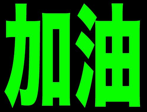 Jaiyou - 'Add Fuel'
